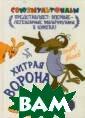 Хитрая ворона А льберт Иванов С ерия `Союзмульт фильм представл яет` - это таки е хитрые книги  для тех, кто ст растно любит см отреть мультики . Однако не все