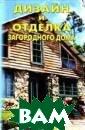 Дизайн и отделк а загородного д ома Михеенкова  Хотите сделать  свой дом стильн ым и красивым,  придать ему выр азительный и не повторимый вид? Тогда прочитайт