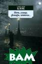 Ночь, улица, фо нарь, аптека Бл ок Александр Ал ександрович `Тр агическим тенор ом эпохи`назвал а Блока Анна Ах матова.`Тенор`-  кумир публики,  культовый геро
