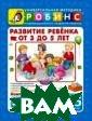 Развитие ребенк а от 3 до 5 лет  (комплект из 5  книг) Александ р Галанов Разви тие ребенка от  3 до 5 лет - об учающий и игров ой набор для ро дителей. Внутри