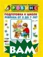 Подготовка к шк оле ребенка от  5 до 7 лет А. С . Галанов, А. И . Кузнецова `По дготовка к школ е ребенка от 5  до 7 лет` ` обу чающий и игрово й набор для род