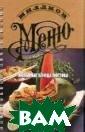 Восточная кухня . Самые вкусные  блюда Кириллов а И.А. Новая кн ига серии`Милли он меню`в ориги нальном оформле нии - это подар ок для вас и ва ших друзей. Три