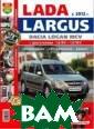 Автомобили Lada  Largus, Dacia  Logan MCV (с 20 12 года). Экспл уатация, обслуж ивание, ремонт  Солдатов Роман  Эта машина явля ется совместным  проектом таких
