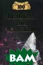 100 Великих тай н Вселенной Бер нацкий А.С. Все ленная - велика я загадка бытия , манящая тайна  познания - бес конечного преод оления границ н еведомого. За п