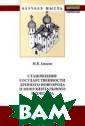 Становление гос ударственности  Древнего Новгор ода и монумента льного зодчеств а Амосов М.А. В  книге рассматр ивается процесс  сложения новго родской архитек