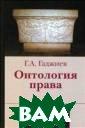 Онтология права  Гаджиев Г.А. К онституционный  текст рассматри вается как сист ема знаков, сим волов, а консти туционное право  - как своеобра зное стенографи