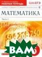 Математика. 6 к ласс. Рабочая т етрадь к учебни ку Г.К. Муравин а, О.В. Муравин ой «Математика.  6 класс». В 2  частях. Часть 1 . С тестовыми з аданиями ЕГЭ. В