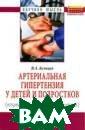 Артериальная ги пертензия у дет ей и подростков  (клиника, диаг ностика, лечени е) В. А. Кельце в В книге предс тавлены вопросы  классификации,  диагностики, д