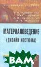 Материаловедени е. Дизайн костю ма Кирсанова Е. А. В издании ра ссмотрены: роль  материаловеден ия в дизайне ко стюма; основные  виды одежды, о буви и аксессуа