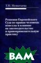 Решения Европей ского Суда по п равам человека:  новеллы и влия ние на законода тельство и прав оприменительную  практику Нешат аева Т.Н. Иссле дование посвяще