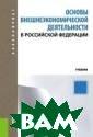 Основы внешнеэк ономической дея тельности в Рос сийской Федерац ии. Учебник для  бакалавриата Б лудова С.Н. Сод ержит материалы , позволяющие и зучить механизм