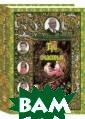 Три счастья А.  Конан Дойл Ваше му вниманию пре длагается издан ие `Три счастья `. ISBN:9-785-7 793-2345-1