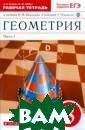 Геометрия. 8 кл асс. Рабочая те традь к учебник у И.Ф. Шарыгина  «Геометрия 7—9  классы». В 2 ч астях. Часть 1.  С тестовыми за даниями ЕГЭ. Ве ртикаль. ФГОС Е