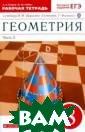 Геометрия. 8 кл асс. Рабочая те традь к учебник у И.Ф. Шарыгина  «Геометрия 7—9  классы». В 2 ч астях. Часть 2.  С тестовыми за даниями ЕГЭ. Ве ртикаль. ФГОС Е