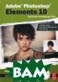 Adobe Photoshop  Elements 10. П олное руководст во Марк Галер П еред вами руков одство известны х фотографов и  специалистов по  обработке изоб ражений, посвящ