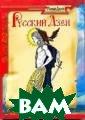 Русский Дзен Ро ман Доля Издавн а сказка была в олшебным кладез ем зашифрованно й мудрости. Не  зря говорят: `С казка - ложь, д а в ней намек,  добрым молодцам