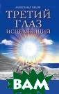 Третий глаз исц еляющий. Теория  и практика озд оровления Алекс андр Белов ISBN :978-5-00053-70 3-9