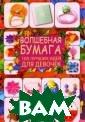 Волшебная бумаг а. 100 лучших и дей для девочек  Г. В. Кириченк о Оригами - это  искусство скла дывания бумаги  в виде замыслов атых фигурок. О но возникло в К