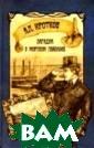 Загадка о морск ом пейзаже А. П . Кротков Таинс твенное железно дорожное покуше ние на Императо рскую семью, ко торое расследуе т чиновник по о собым поручение