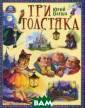 Три Толстяка Ол еша Юрий Карлов ич Роман-сказка `Три толстяка`в  такой же мере  волшебная, как  и философская.  Для прозы Юрия  Карловича Олеши  характерны тон