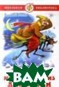 Вечера на хутор е близ Диканьки  Гоголь Н.В. Ва шему вниманию п редставлена кни га Николая Васи льевича Гоголя` Вечера на хутор е близь Диканьк и`. Для среднег