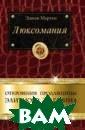 Люксомания. Отк ровения продавщ ицы элитного ма газина Мартен Э движ Работать в  одном из самых  престижных маг азинов мира, в  самом центре Па рижа - удел изб