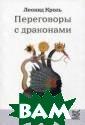 Переговоры с др аконами Леонид  Кроль 416 стр.Г ерои этой книги  - владельцы би знеса, управляю щие компаний, м енеджеры и топ- менеджеры и про чие воины, одет