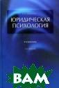 Юридическая пси хология Ю. В. Ч уфаровский Учеб ник подготовлен  в соответствии  с программой к урса