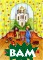 Церковь Божия.  Книжка-помощниц а Королева Е. Э та книжка предн азначена для де тей от трёх до  пяти лет. Непро сто рассказать  маленькому ребе нку о Боге, о Б