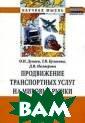 Продвижение тра спортных услуг  на мировые рынк и Дунаев О.Н. Р ассматривается  российская сист ема продвижения  транспортных у слуг на мировые  рынки. Особое