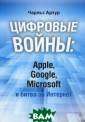 Цифровые войны:  Apple, Google,  Microsoft и би тва за Интернет  Артур Чарльз 3 28 стр.Впервые  Apple, Google,  Microsoft перес еклись в едином  цифровом прост