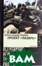 Проект `Лазарь`  Степаненко Юли я, Хемон Алекса ндар Проект `Ла зарь` ISBN:978- 5-271-45449-3