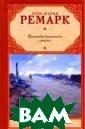 Возлюби ближнег о своего Эрих М ария Ремарк В Б иблии сказано:  `Возлюби ближне го своего`. Но  - как возлюбить  ближнего своег о, если ближние  твои желают ли