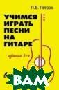 Учимся играть п есни на гитаре.  Всего 8 аккорд ов Петров П.В.  Учиться играть  на гитаре проще  всего без нот,  по картинкам а ккордов. Это мо жет каждый, нез