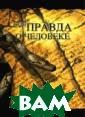 Вся правда о че ловеке Вошер По л Эта книга пре дназначена для  того, чтобы чит атель изучил би блейское учение  и осознал, как ое важное место  оно занимает в