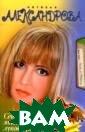 Секрет золотой  луковицы Наталь я Александрова  Бывшие мошенник и, а ныне преус певающие частны е детективы кра савица и умница  Лола и ее верн ый друг, хитроу