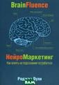 Нейромаркетинг.  Как влиять на  подсознание пот ребителя Дули Р оджер Согласно  новейшим исслед ованиям в облас ти человеческог о мозга, 95% вс ех мыслей и эмо