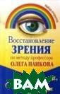 Восстановление  зрения по метод у профессора Ол ега Панкова. Ме дитации, которы е помогут Панко в О.П. Набор от крыток состоит  из четырех разд елов: 7 медитац