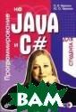 Программировани е на Java и С#  для студента (+  CD-ROM) О. В.  Герман, Ю. О Ге рман Рассмотрен ы основные вопр осы программиро вания на языках  JAVA и С#, вкл