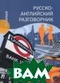 Русско-английск ий разговорник  А. Ефимов В нов ый разговорник  включены темы,  без которых обы чно не обходятс я как в туристи ческих, так и в  деловых поездк