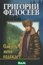 Смерть меня под ождет Федосеев  Григорий Анисим ович `Тебя ожид ает большая дор ога!`- говорила  читателю кажда я новая книга и звестного русск ого писателя и