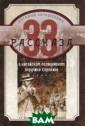 33 рассказа о к итайском полице йском поручике  Сорокине. Роман  Анташкевич Евг ений Михайлович  Эта книга напи сана как расшир ение романа `Ха рбин`. Город в