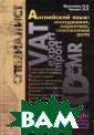 Английский язык . Менеджмент, м аркетинг, тамож енное дело Брюх овец Н. А., Чах оян Л. П. Учебн ик предназначен  для студентов  высших учебных  заведений, подг