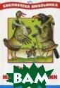 Любимые стихи и  сказки Борис З аходер В этой п рекрасно иллюст рированной книг е собраны стихи  и сказки для д етей Бориса Зах одера. ISBN:978 -5-89537-441-2,