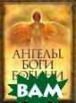 Ангелы, боги и  богини. Ответы  на ваши вопросы . 45 карт + инс трукция Салерно  Тони Кармин Эт от вдохновляющи й набор из 45 к арт содержит ве чную мудрость,