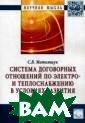 Система договор ных отношений п о электро- и те плоснабжению в  условиях развит ия когенерации  Матиящук С.В. В  работе проводи тся комплексное  исследование п