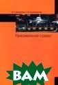 Таможенное прав о В. Г. Свинухо в, С. В. Сенотр усова В учебник е раскрывается  основное содерж ание курса `Там оженное право`.  В сжатой доход чивой форме изл