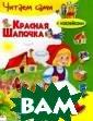 Красная Шапочка  Перро Ш. Книжк а с наклейками. Для детей дошко льного возраста .