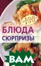Блюда-сюрпризы  Тихомирова В.А.  Хорошо, когда  каждый день сод ержит что-то пр аздничное, когд а в нем есть пр иятные подарки  и сюрпризы. Хот ите не только в