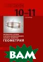 Геометрия. Базо вый уровень. Уч ебник для 10-11  класса Глейзер  Г.Д. 224 с. В  учебнике содерж ится систематич еское изложение  курса планимет рии и стереомет